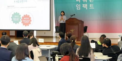 """""""하나금융그룹, 발달장애인 지원사업의 성과공유회 열어"""