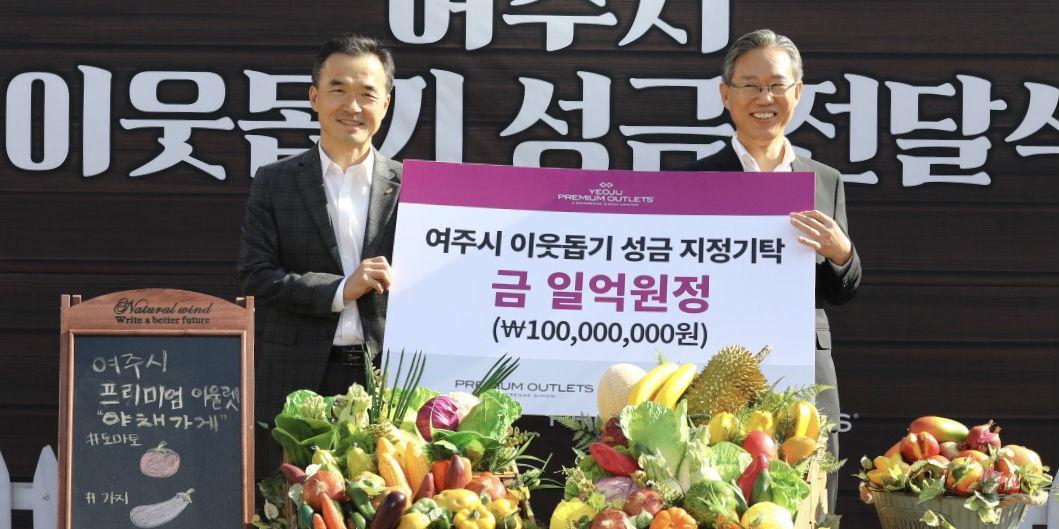 """""""신세계사이먼 여주시에 1억 기부, 조창현"""