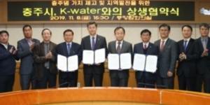 충주시와 수자원공사, 충주댐 지역발전방안 마련 위한 상생협약