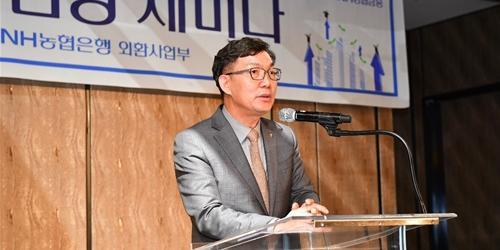 """NH농협은행 환율전망 세미나 열어, 이대훈 """"든든한 파트너 역할"""""""