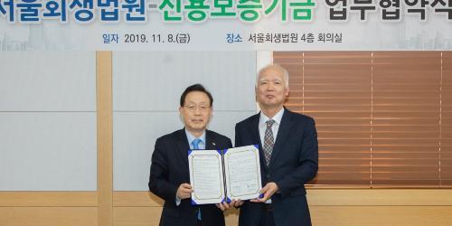 윤대희 정형식, 신용보증기금과 서울회생법원 함께 회생기업 지원