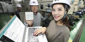 """""""KT, 인공지능 기반 빌딩 에너지 관리 시범서비스 시작"""