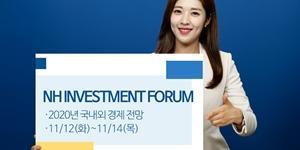 NH투자증권, 국내외 투자전략 알리는 포럼 12~14일 열어