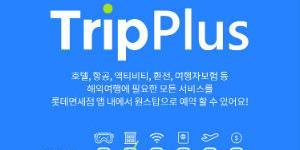 롯데면세점, 통합 여행 플랫폼 '트립플러스' 열고 할인 이벤트
