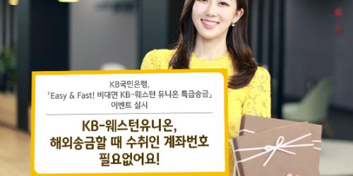 """KB국민은행, 'KB-웨스턴유니온 특급송금'을 비대면채널로 확대"