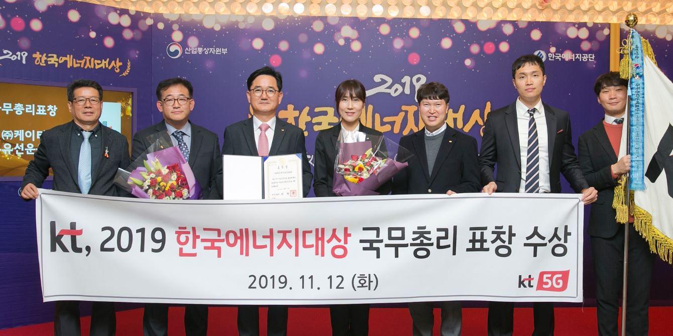 """""""KT, 한국에너지대상 에너지효율 향상분야에서 국무총리표창 받아"""
