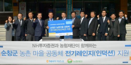 NH투자증권, 전북 순창 농촌마을에 전기레인지 105대 기부