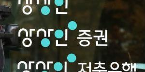 검찰, '조국 사모펀드 연루' 상상인저축은행 본사 압수수색