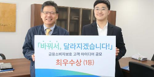 """DGB대구은행 고객 아이디어 공모전 시상, 김태오 """"의견 적극 반영"""""""