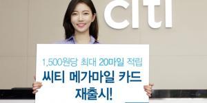 한국씨티은행, 항공사 마일리지 적립 가능한 신용카드 다시 내놔