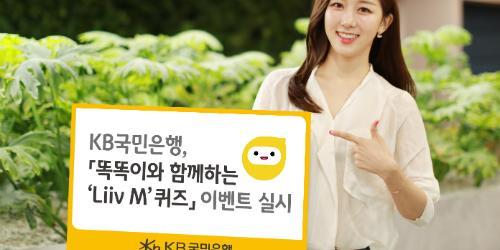 KB국민은행, '리브똑똑'앱에서 리브M 퀴즈 이벤트 20일까지 진행