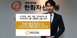 한화자산운용 '아시아 고배당 펀드' 10일 만에 설정액 100억 넘어서