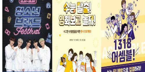 """CJCGV 롯데시네마 메가박스, 수능 수험생에게 영화관람료 할인"