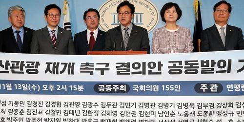 여야 의원 157명, '개성공단과 금강산관광 재개 촉구 결의안' 발의