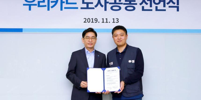 """""""우리카드 노사 고객중심 상생경영 선언, 정원재"""