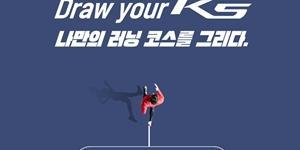 """""""기아차, 3세대 K5 출시 앞두고 달리기로 참여하는 이벤트 진행"""