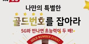 """KT, 1111 7777 같은 '골드번호' 5천 여개 추첨으로 제공"