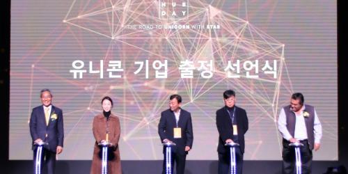 """""""KB금융그룹, 글로벌 스타트업 육성 위한  '2019 허브데이' 열어"""