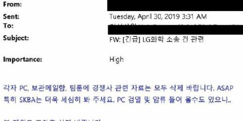 """""""LG화학, 미국 국제무역위에 SK이노베이션의 조기 패소 판결 요청"""