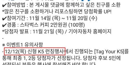 """""""기아차 3세대 K5 12월12일 출시 유력"""