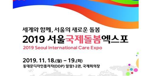 """서울국제돌봄엑스포 18일 열려, 박원순 """"보편적 돌봄으로 전진"""""""