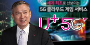 """""""LG유플러스 클라우드 게임 상용화 임박, 5G통신 킬러콘텐츠 될까"""