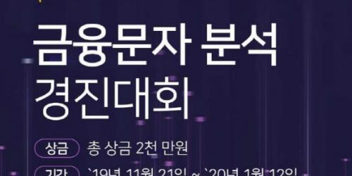 """""""KB금융그룹, 금융문자 분석 인공지능 알고리즘 개발 경진대회 개최"""
