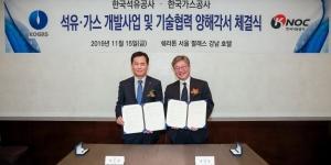 양수영 채희봉, 석유공사와 가스공사 손잡고 국내외 자원개발 협력