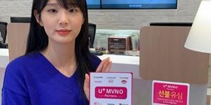 """""""LG유플러스, 전국 매장에 알뜰폰 유심카드 전용 판매대 설치해 지원"""
