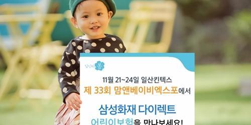"""""""삼성화재, '맘앤베이비 엑스포'에서 어린이보험 홍보부스 운영"""