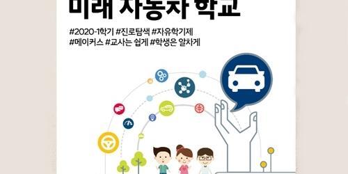 """""""현대차, 중학교 진로탐색 프로그램에 참여할 학교 100여 곳 모집"""