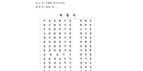 """""""대구시장 권영진 포함해 시도지사 13명, 이재명 탄원서 대법원에 제출"""