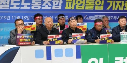 """""""경기도, 철도노조 총파업 대비해 비상수송대책 마련"""