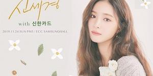 """""""신한카드, 배우 신세경 팬미팅 24일 열고 카드혜택 알려"""