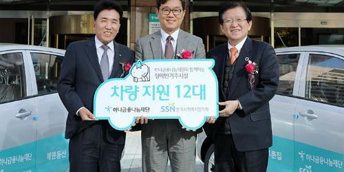 """하나금융나눔재단 장애인 위한 차량지원, 함영주 """"행복금융 실천"""""""