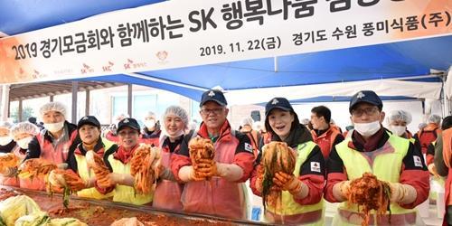 """최신원 SK네트웍스 임직원과 김장김치 봉사활동, """"꾸준한 나눔 필요"""""""