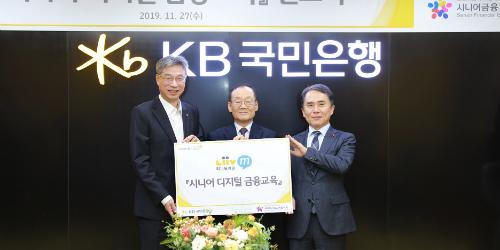 """""""KB국민은행 시니어 디지털금융교육, 허인"""
