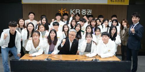 """KB증권, '제5기 KB청춘스타' 대학생 서포터즈 활동 마무리"