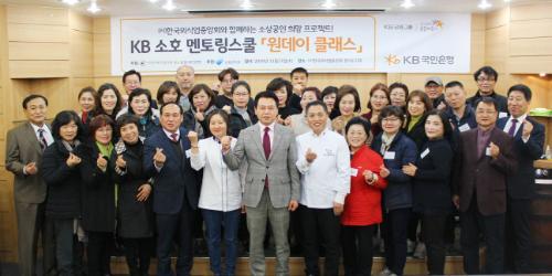 """""""KB국민은행, 외식업 자영업자 경쟁력 지원하는 '원데이 클래스' 열어"""