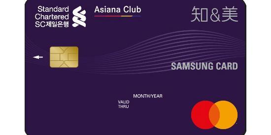 삼성카드, 마일리지 강화 'SC제일은행 아시아나 삼성지엔미카드' 출시