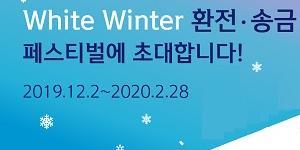신한은행, 겨울 휴가철 맞아 외화 환전과 송금 이벤트