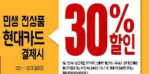 이마트24, 현대카드로 결제한 고객에게 민생시리즈 상품 30% 할인
