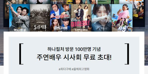 """""""하나카드, 문화플랫폼 하나컬처 방문자 100만 달성 이벤트"""