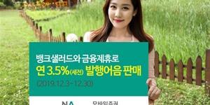 NH투자증권, 뱅크샐러드에서 연 3.5% 발행어음 판매