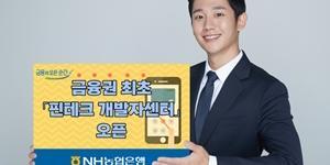"""NH농협은행 '오픈 플랫폼 개발자센터 열어', 이대훈 """"활성화에 앞장"""""""