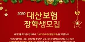 대산신용호기념사업회, 보험 전공 대학원생 대상 장학생 모집