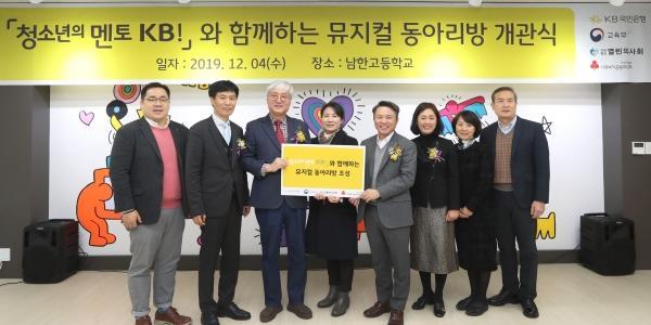 """KB국민은행, 하남 남한고등학교에 '뮤지컬 동아리방' 지원"