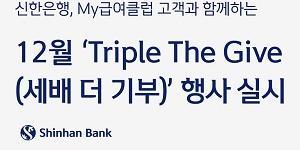 신한은행, '마이급여클럽' 고객 포인트를 3배로 늘려 기부하는 행사