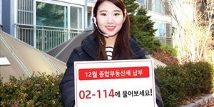 """KTIS, 종합부동산세 납부 관련해 세무전문가 전화번호 안내서비스"