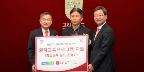 """""""허식 하현회 정진택, 농촌 교육지원에 농협 LG유플러스 고려대 맞손"""